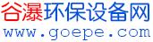 谷瀑huan保设备wang
